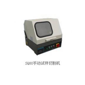 金相试样切割机,SQ80手动试样切割机,型材切割机