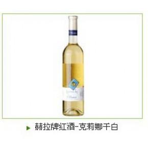 赫拉牌红酒-克莉娜干白 13(%)