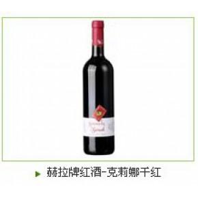 赫拉牌红酒-克莉娜干红 13(%)