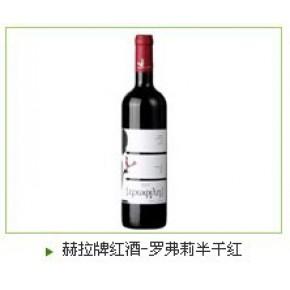 赫拉牌红酒-罗弗莉半干红
