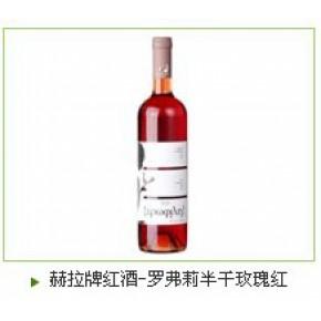 赫拉牌红酒-罗弗莉半干玫瑰红