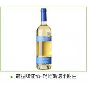 赫拉牌红酒-玛维斯诺半甜白
