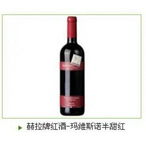 赫拉牌红酒-玛维斯诺半甜红
