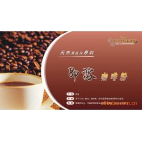冷冻升华干燥式速溶咖啡 冷冻干燥咖啡