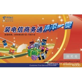 纸卡印刮刮乐刮刮条PVC卡喷码贴标加工激光打码北京刮刮卡加工厂