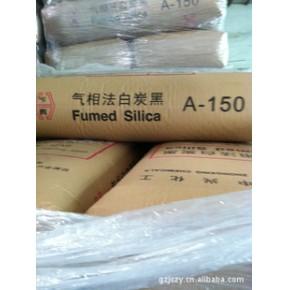 广州市聚成兆业有机硅原料有限公司供白炭黑A-150