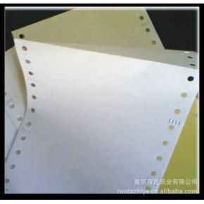 南京瑞达 批发供应办公用纸/无碳电脑打印纸