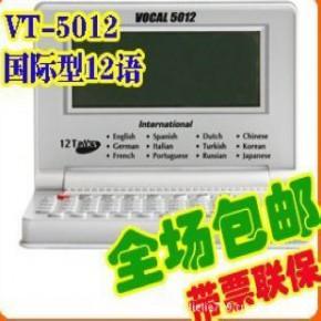 康明十二国 vocal 5012(12语) 12国翻译器全新电子词典