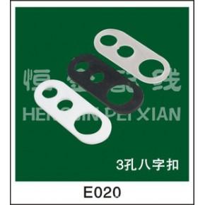 灯饰类/电器类电线专用卡线八字扣