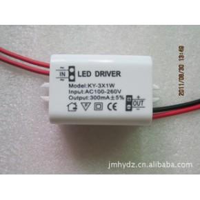 LED电源3x1w 鸿宇