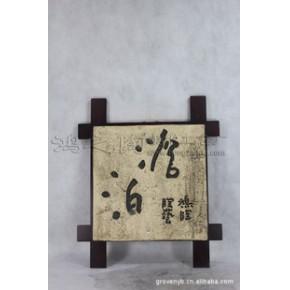 泊 陶瓷工艺品 壁挂摆件 书法艺术 家居装饰摆件