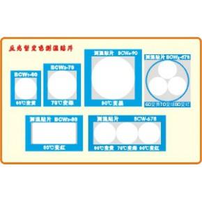 反光、可逆、智能型变色测温贴片(试温纸、温度纸)