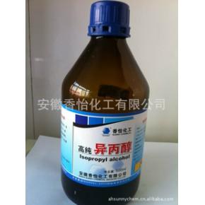 优质瓶装异丙醇 液体 工业级