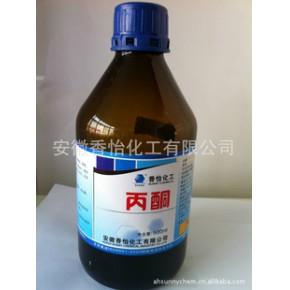 优质瓶装丙酮 99.5(%)