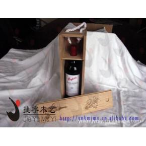 单支冬瓜木    红酒单支礼盒