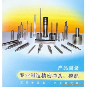 模具标准件、冲针顶针、弹簧唧咀司筒、滚动GP-UJ导柱、