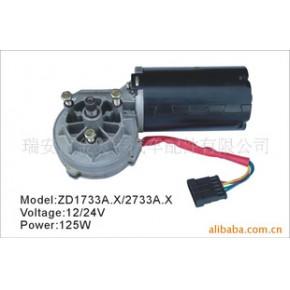 客车雨刮电机ZD2735  180w 电机
