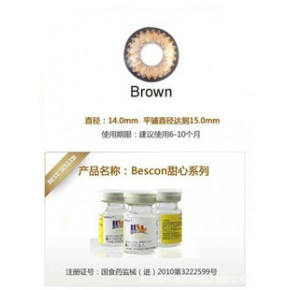 Bescon甜心双色棕隐形眼镜