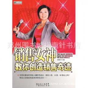 销售女教你创造销售奇迹 社会科学