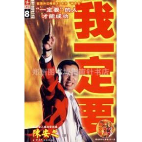 陈安之书8我一定要 社会科学