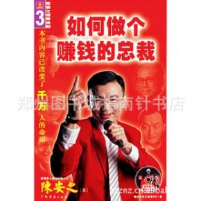 陈安之3如何做个赚钱的总裁