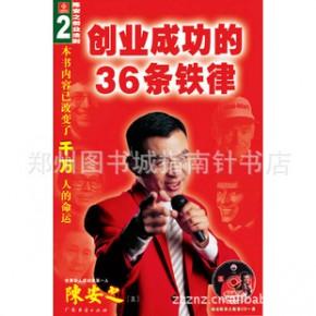陈安之2创业成功的36条铁律