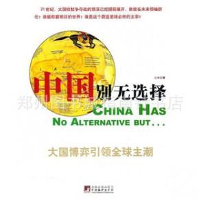 中国别无选择 社会科学 中国别无选择
