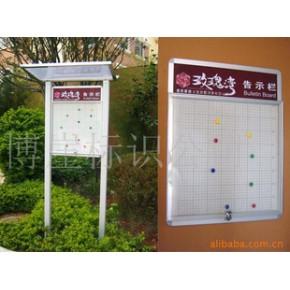 专业设计、制作不同规格、材质告示栏、展架