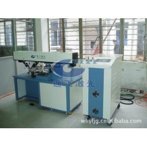 半自动高压钠灯电极激光焊接机(硬光路)