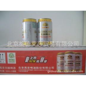燕京无醇330ml(易拉罐)