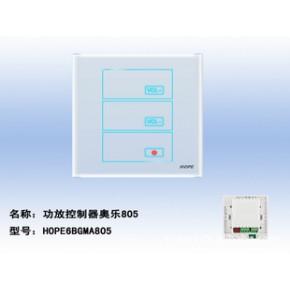 背景音乐 小功放 嵌入式 奥乐805 12W+12W