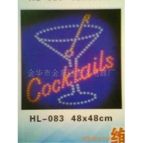 电子广告牌 宏立 粉管