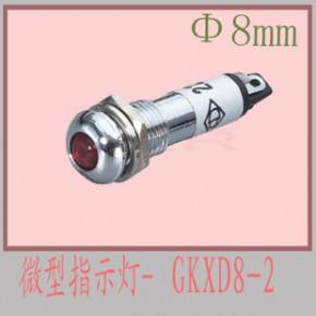 微型指示灯  金属指示灯  GKXD8系列