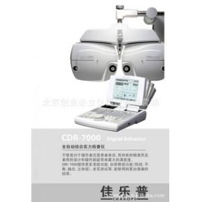 韩国佳乐普光学全自动综合电脑验光检查仪