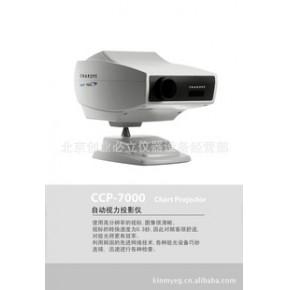 韩国佳乐普光学电脑自动视标投影仪