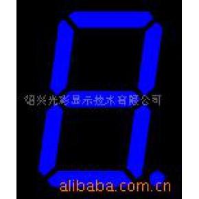 蓝色数码管 绍兴光彩 LED数码管