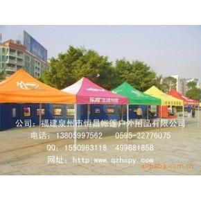 重庆市帐篷/广告帐篷/太阳伞/广告伞