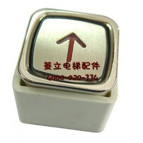 三菱电梯配件 三菱按钮DA160 三菱电梯按钮 菱立电梯配件