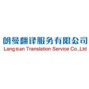法语文件翻译公司