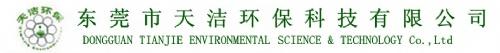 东莞市天洁环保科技有限公司