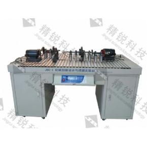 JSC-I机械创新设计与搭接实验台
