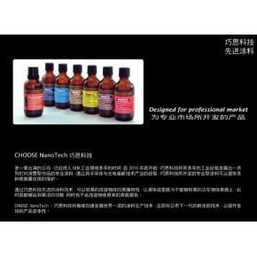 汽车镀晶产品  巧思 来自台湾choose nanotech