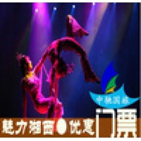 张家界魅力湘西表演门票 国内旅游