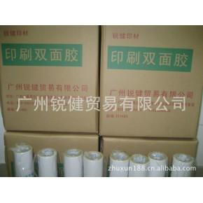东方纸箱机械贴版专用 纸箱印刷双面胶 鼎龙印刷双面胶带