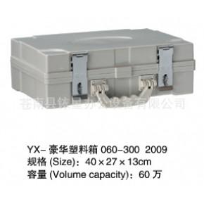 YX-豪华提款箱钱箱保管箱塑料箱-容量60万