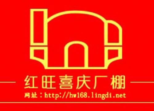 红旺喜庆帐篷公司
