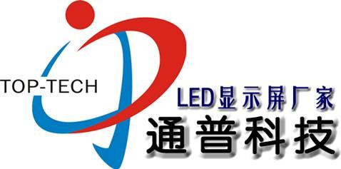 深圳通普科技有限公司国内部