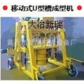 多功能全自动移动式u型槽成型机