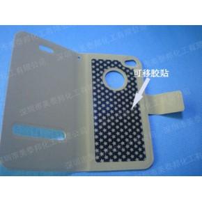 双面胶可移胶|手机皮套可移胶贴|IPhone4S手机皮套可移