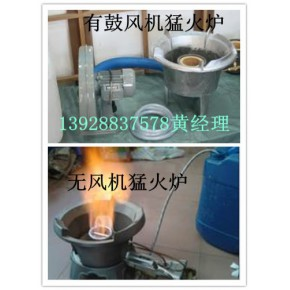 代理加盟-醇基燃料节能猛火炉总汇